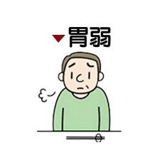 香港马世良堂保胃丹主治_胃弱.jpg