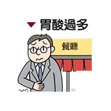 香港马世良堂保胃丹主治_胃酸過多.jpg
