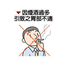 香港马世良堂保胃丹主治_煙酒過多胃部不適.jpg