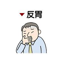 香港马世良堂保胃丹主治_反胃.jpg